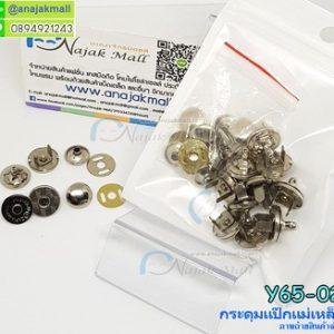 Y65-02 กระดุมแป๊กแม่เหล็ก 14มิล สีเงิน (แพ็คสุดคุ้ม 10 ชุด)