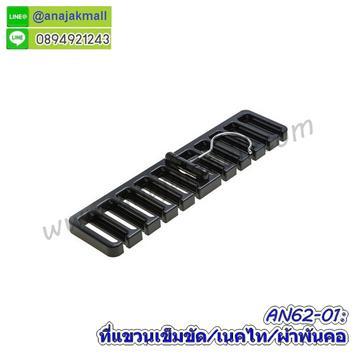 AN62-01 ที่แขวนเข็มขัด/เนคไท/ผ้าพันคอ สีดำ
