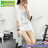 FS45-01 เสื้อคลุมผ้าชีฟองแฟชั่นเกาหลี สีขาว