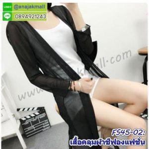 FS45-02 เสื้อคลุมผ้าชีฟองแฟชั่นเกาหลี สีดำ