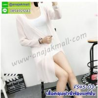 FS45-03 เสื้อคลุมผ้าชีฟองแฟชั่นเกาหลี สีชมพู