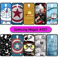 M1016-S07 เคสยาง Samsung Mega2 พิมพ์ลายการ์ตูน Set07 (เลือกลาย)