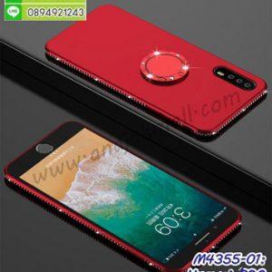 M4355-01 คสยางขอบเพชร Huawei P20 สีแดง