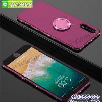 M4355-02 คสยางขอบเพชร Huawei P20 สีม่วง