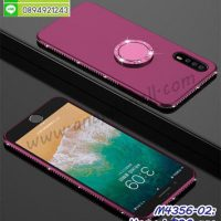 M4356-02 เคสยางขอบเพชร Huawei P20 Pro หลังแหวน สีม่วง