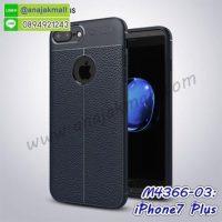 M4366-03 เคสยางกันกระแทก iPhone7 Plus สีน้ำเงิน