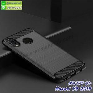 M4377-01 เคสยางกันกระแทก Huawei Y9 2019 สีดำ