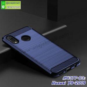 M4377-03 เคสยางกันกระแทก Huawei Y9 2019 สีน้ำเงิน