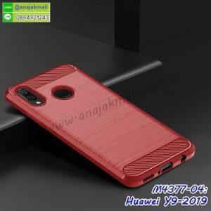 M4377-04 เคสยางกันกระแทก Huawei Y9 2019 สีแดง