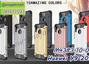 M4383 เคสกันกระแทก Huawei Y9 2019 Armor (เลือกสี)
