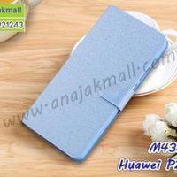 M4384-03 เคสหนังฝาพับ Huawei P20 Pro สีฟ้า