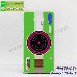 M4439-03 เคสแข็ง Huawei Mate9 ลาย Green Camera
