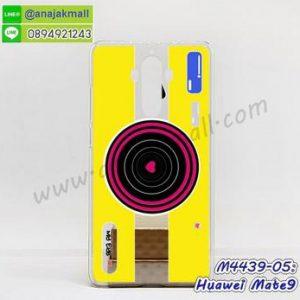 M4439-05 เคสแข็ง Huawei Mate9 ลาย Yellow Camera