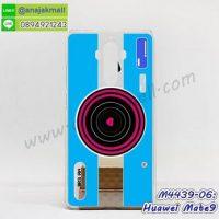 M4439-06 เคสแข็ง Huawei Mate9 ลาย Blue Sky Camera