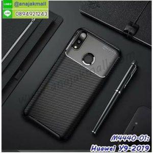 M4440-01 เคสยางกันกระแทก Huawei Y9 2019 สีดำ