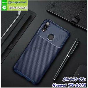 M4440-03 เคสยางกันกระแทก Huawei Y9 2019 สีน้ำเงิน