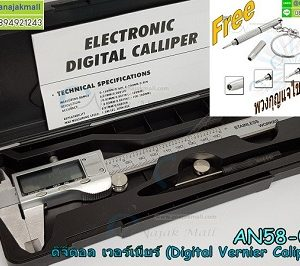 AN58-02 Digital Vernier Caliper 150mm แถมฟรี! พวงกุญแจไขควงจิ๋ว