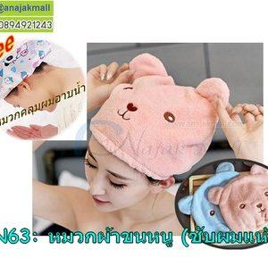 AN63 หมวกผ้าขนหนู ลายหมีน้อย แถมฟรี!หมวกคลุมผมอาบน้ำ