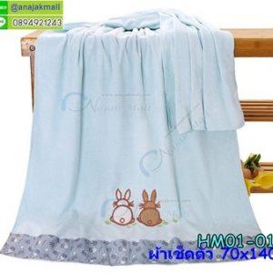 HM01-01 ผ้าเช็ดตัวนาโน70x140cm ลายกระต่ายคู่ สีฟ้า