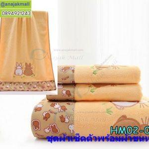 HM02-01 ชุดผ้าเช็ดตัวพร้อมผ้าขนหนู70x140/33x75cm. ลายกระต่ายคู่ สีส้ม
