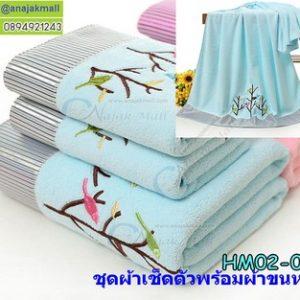 HM02-02 ชุดผ้าเช็ดตัวพร้อมผ้าขนหนู70x140/33x75cm. ลายต้นไม้