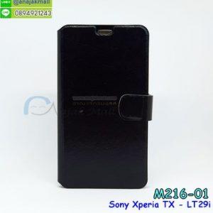 M216-01 เคสหนังฝาพับ Sony Xperia TX - LT29i สีดำ