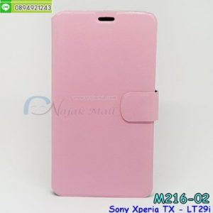 M216-02 เคสหนังฝาพับ Sony Xperia TX - LT29i สีชมพูอ่อน