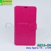 M216-04 เคสหนังฝาพับ Sony Xperia TX - LT29i สีชมพูเข้ม