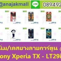 M2299-S04 เคสยาง Sony Xperia TX - LT29i ลายการ์ตูน Set04