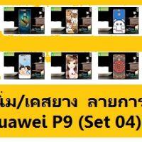 M2395-S04 เคสยาง Huawei P9 ลายการ์ตูน Set04
