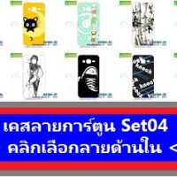 M2484-S04 เคสยาง Samsung Galaxy J2 2015 ลายการ์ตูน Set04