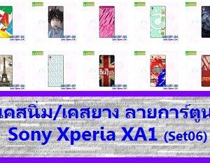 M3157-S06 เคสยาง Sony Xperia XA1 ลายการ์ตูน Set06