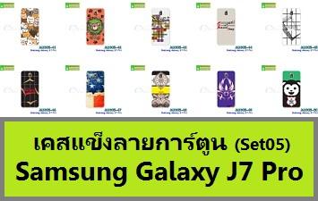 M3305-S05 เคสแข็ง Samsung Galaxy J7 Pro ลายการ์ตูน Set05