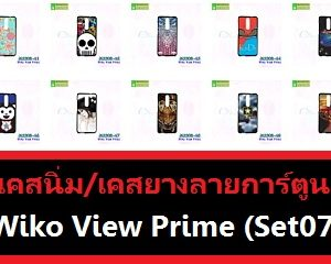 M3308-S07 เคสยาง Wiko View Prime ลายการ์ตูน Set07
