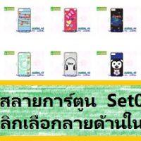 M3538-S05 เคสยาง Asus Zenfone 4 Max Pro-ZC554KL ลายการ์ตูน Set05