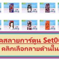 M3544-S06 เคสแข็ง Sony Xperia XZ/Xperia XZS ลายการ์ตูน Set06