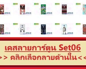 M3704-S06 เคสแข็ง Sony Xperia XA2 Ultra ลายการ์ตูน Set 06