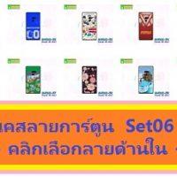 M4062-S06 เคสแข็ง Xiaomi Mi Mix2 ลายการ์ตูน Set06