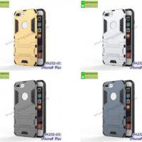M4272 เคสโรบอทกันกระแทก iPhone8 Plus (เลือกสี)