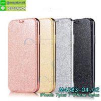 M4283 เคสหนังฝาพับ iPhone7 Plus/iPhone8 Plus (เลือกสี)