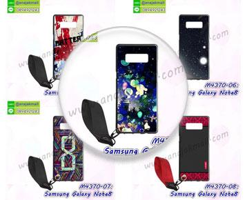 M4370 เคสยาง Samsung Galaxy Note8 ลายการ์ตูน พร้อมสายคล้อง (เลือกลาย)