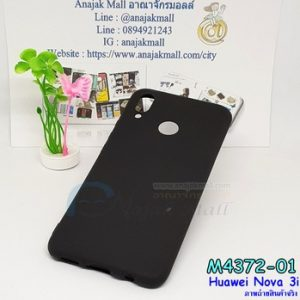 M4372-01 เคสยางเนื้อทราย Huawei Nova 3i สีดำ