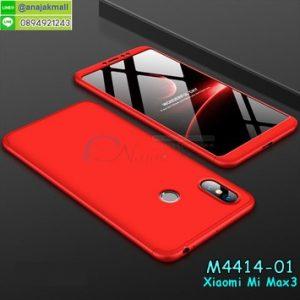 M4414-01 เคสประกบหัวท้ายไฮคลาส Xiaomi Mi Max3 สีแดง