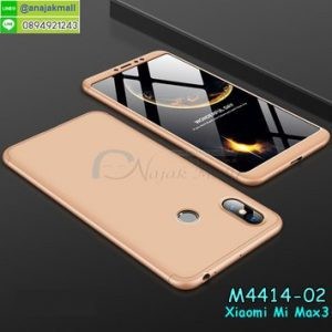 M4414-02 เคสประกบหัวท้ายไฮคลาส Xiaomi Mi Max3 สีทอง