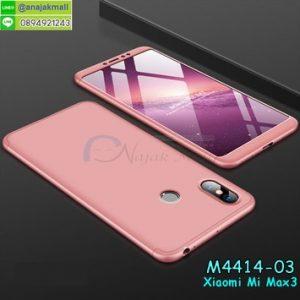M4414-03 เคสประกบหัวท้ายไฮคลาส Xiaomi Mi Max3 สีทองชมพู