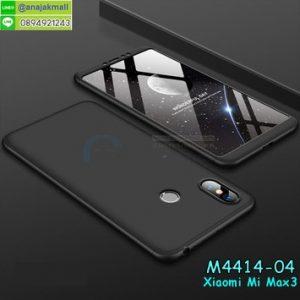 M4414-04 เคสประกบหัวท้ายไฮคลาส Xiaomi Mi Max3 สีดำ