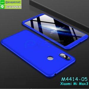 M4414-05 เคสประกบหัวท้ายไฮคลาส Xiaomi Mi Max3 สีน้ำเงิน