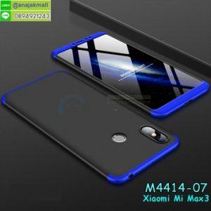 M4414-07 เคสประกบหัวท้ายไฮคลาส Xiaomi Mi Max3 สีน้ำเงิน-ดำ