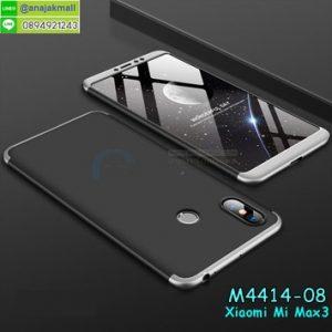 M4414-08 เคสประกบหัวท้ายไฮคลาส Xiaomi Mi Max3 สีเงิน-ดำ