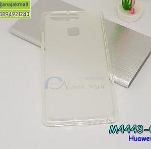 M4443-01 เคสยาง Huawei P9 สีขาว